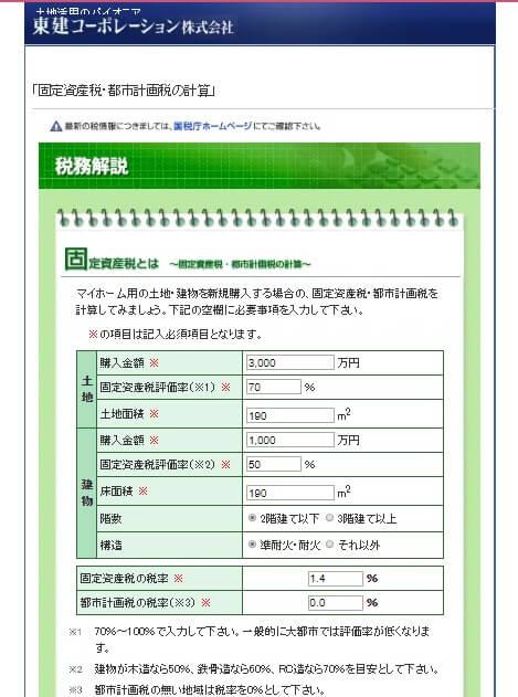 http://www.token.co.jp/estate/tax/kotei/keisan/index.asp#result