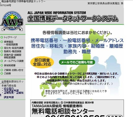 http://www.sweepdesign.jp/aws/?OVRAW=&OVKEY=%E6%90%BA%E5%B8%AF%E9%9B%BB%E8%A9%B1%20%E8%AA%BF%E6%9F%BB