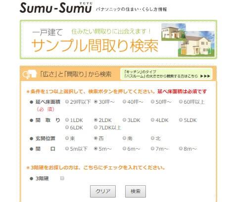 https://sumai.panasonic.jp/sumu2/hearing/madoridb/index.html