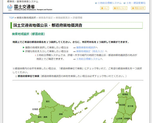 http://www.land.mlit.go.jp/landPrice/AriaServlet?MOD=2&TYP=0