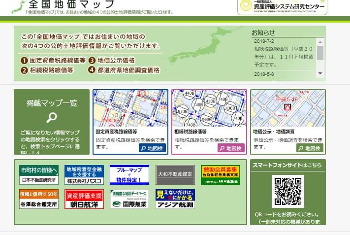 https://www.chikamap.jp/chikamap/Portal?mid=216