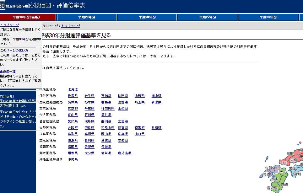 http://www.rosenka.nta.go.jp/