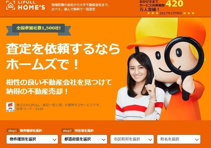 https://www.homes.co.jp/satei/lp2/a002/
