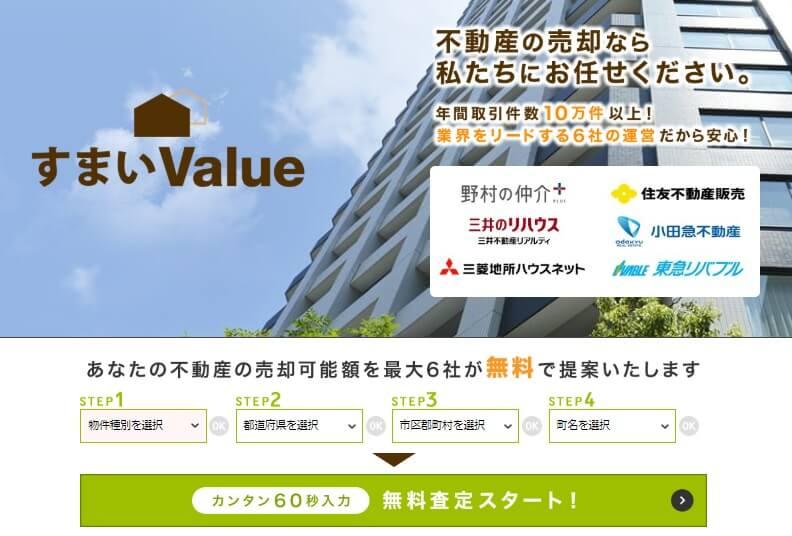 https://sumai-value.jp/