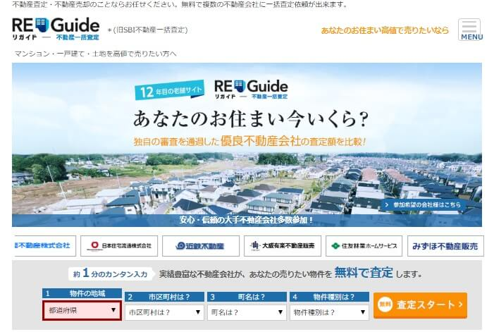 https://www.re-guide.jp/assess/