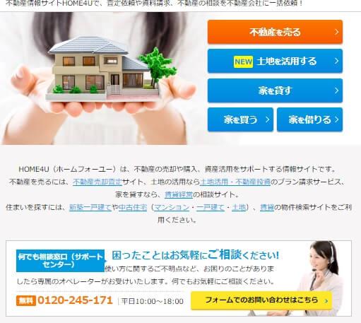 https://www.home4u.jp/