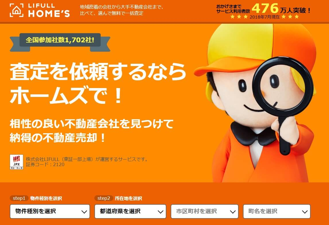 https://www.homes.co.jp/satei/lp/p003/