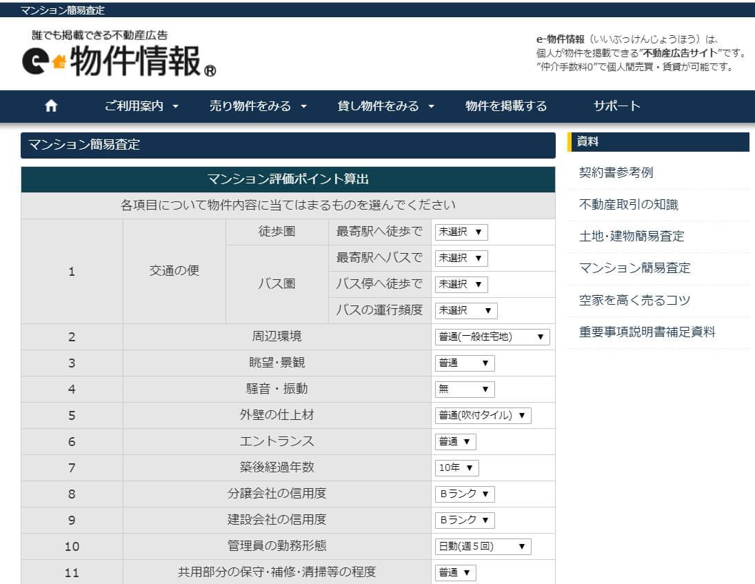 https://www.e-bukken.co.jp/ebukken/mansyon.satei.htm