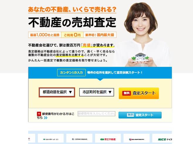 https://www.home4u.jp/sell/